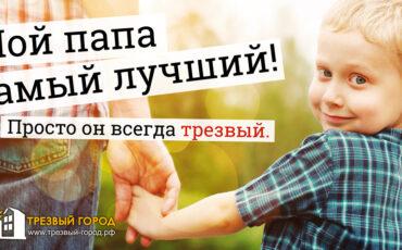 Trezvyj-gorod-proekt-2